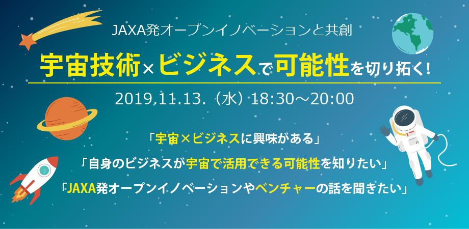 JAXA発オープンイノベーションと共創 ~宇宙技術×ビジネスで可能性を切り拓く!~