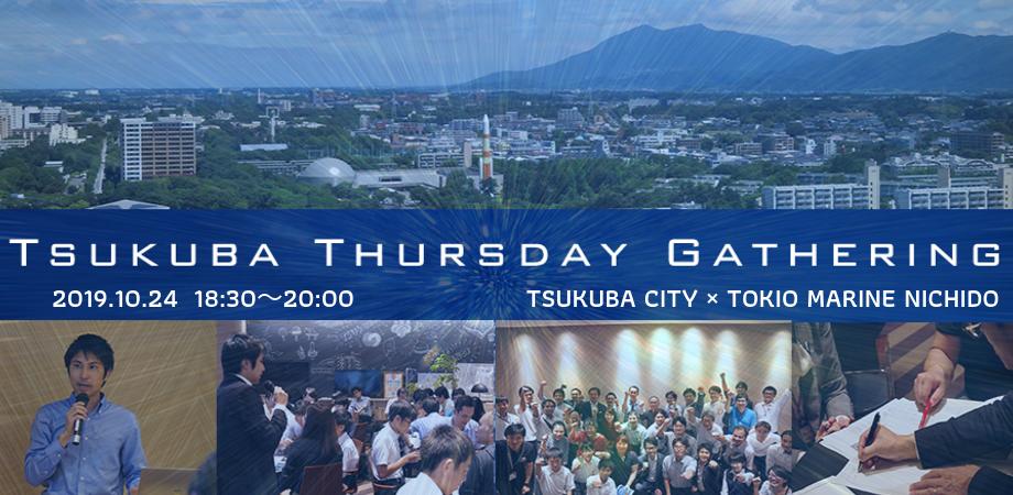 第8回 Tsukuba Thursday Gathering