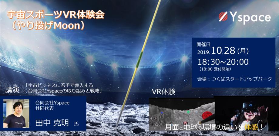 宇宙のスポーツ(やり投げMoon)をVRで体験しよう!