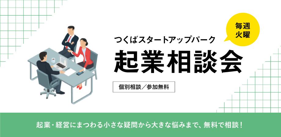つくばスタートアップパーク起業相談会 (10月)