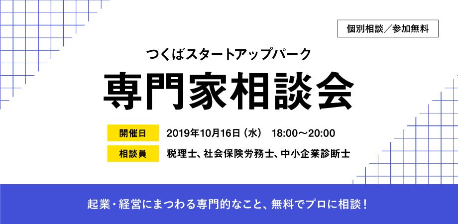 つくばスタートアップパーク専門家相談会 (10月)