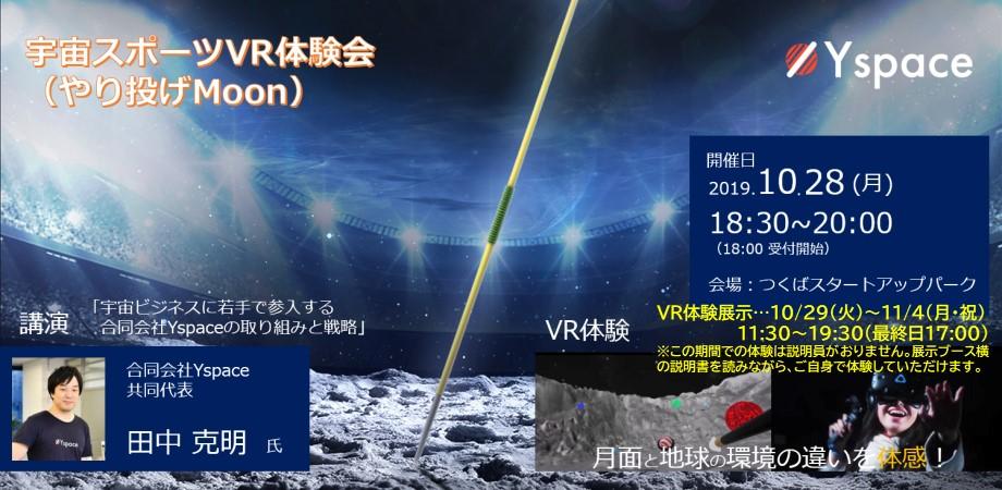 【VR体験展示】宇宙のスポーツ(やり投げMoon)をVRで体験しよう!