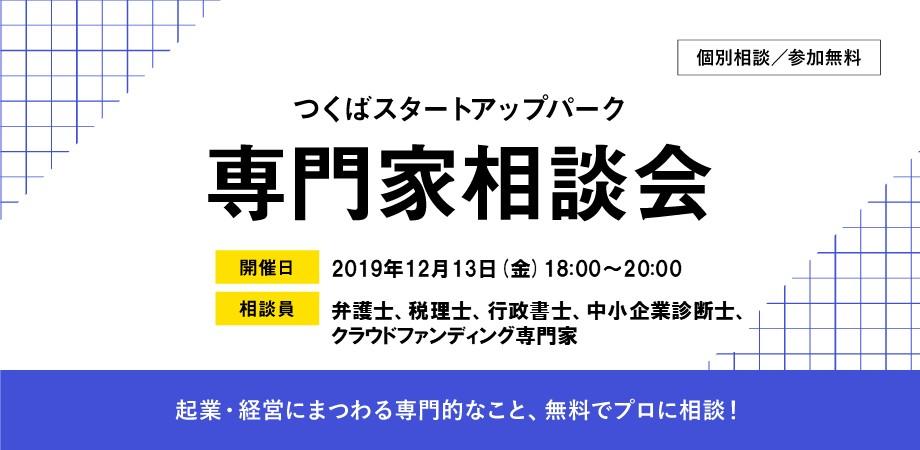つくばスタートアップパーク専門家相談会(12月)