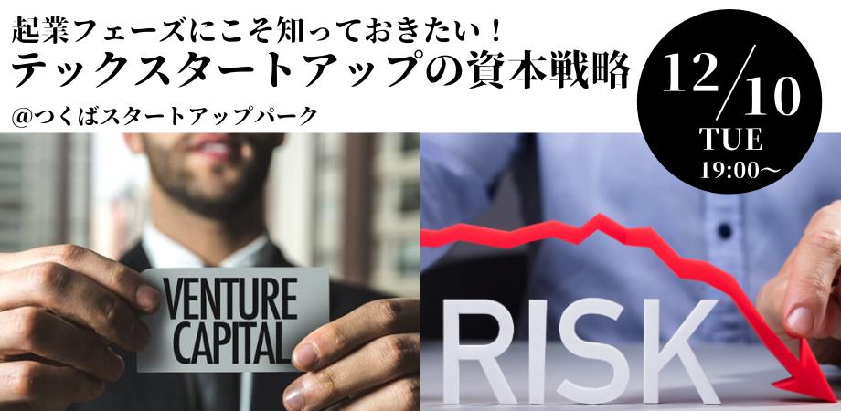 起業フェーズにこそ知っておきたい!テックスタートアップの資本戦略