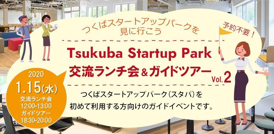 Tsukuba Startup Park 交流ランチ会 & ガイドツアー (Vol.2)