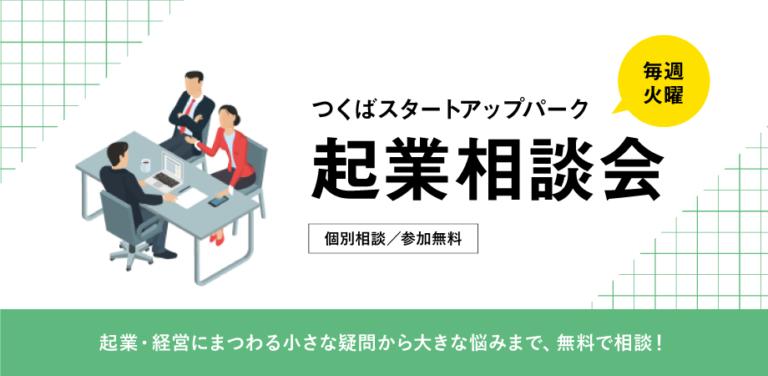 つくばスタートアップパーク起業相談会 (1月)