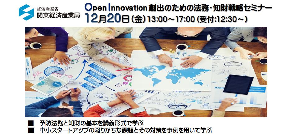 Open Innovation創出のための法務・知財戦略セミナー