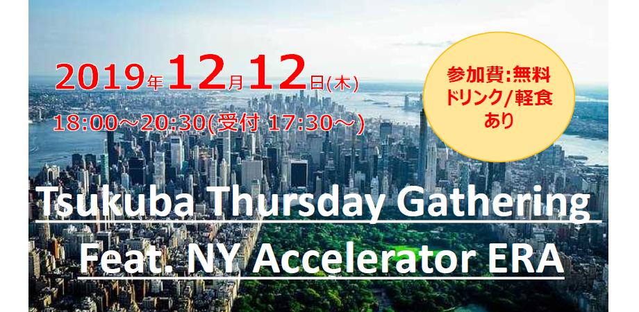 Tsukuba Thursday Gathering Feat. NY Accelerator ERA