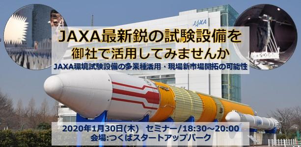 JAXA最新鋭の試験設備を御社で活用してみませんか =JAXA環境試験設備の多業種活用・新市場開拓の可能性=
