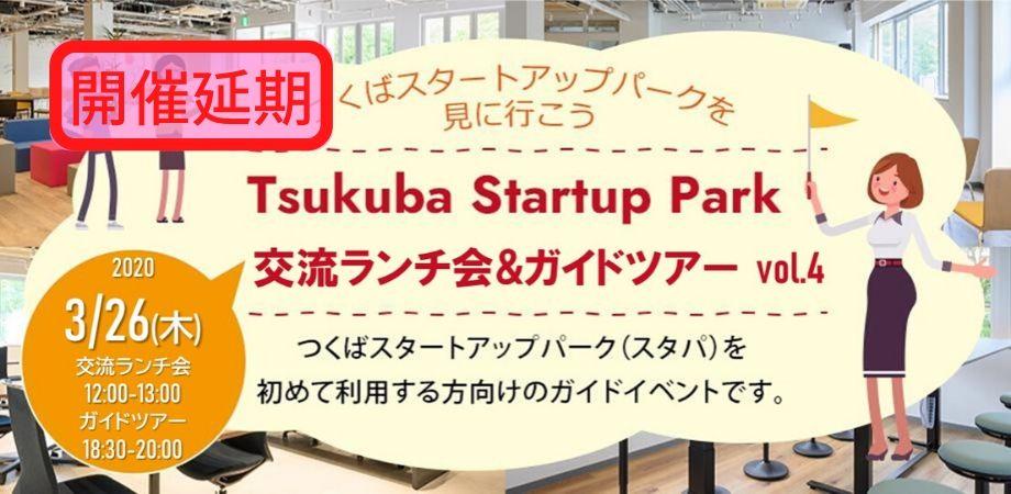 【開催延期】Tsukuba Startup Park 交流ランチ会 & ガイドツアー (Vol.4)