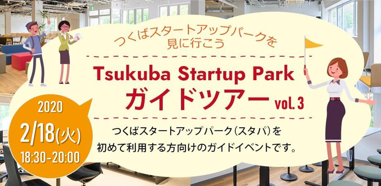 Tsukuba Startup Park ガイドツアー vol.3