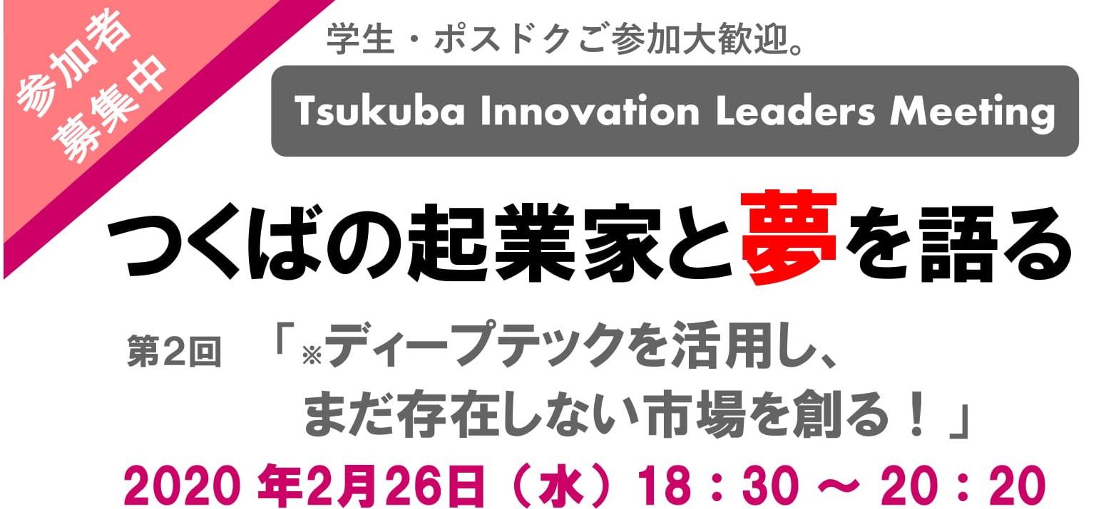 Tsukuba Innovation Leaders Meeting~つくばの起業家と夢を語る2~