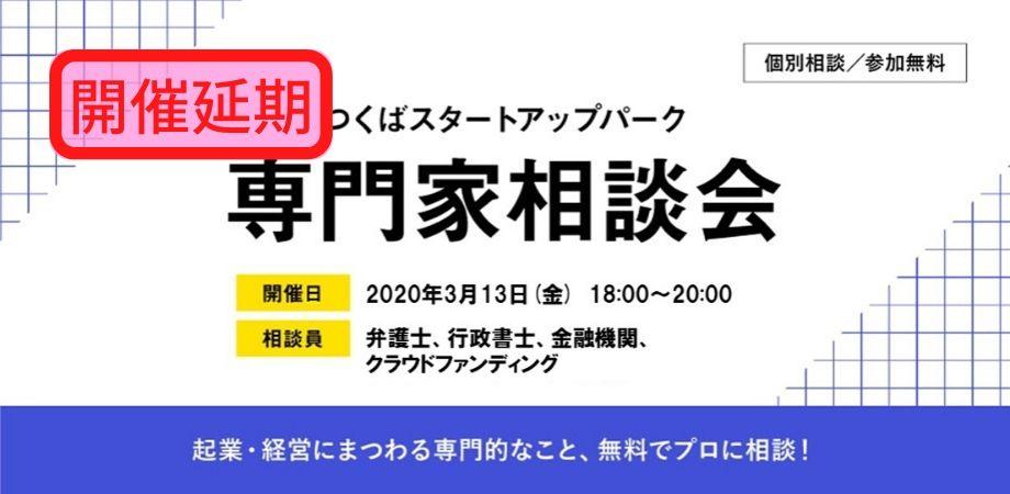 【開催延期】つくばスタートアップパーク専門家相談会(3月)