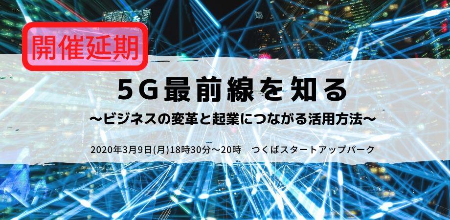 【開催延期】5G最前線を知る~ビジネスの変革と起業につながる活⽤⽅法~