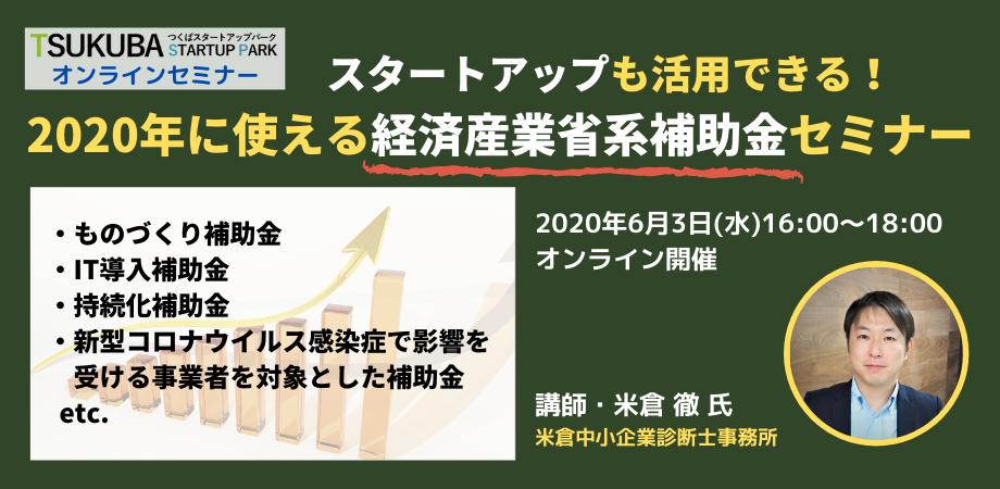 スタートアップも活用できる!2020年に使える経済産業省系補助金セミナー