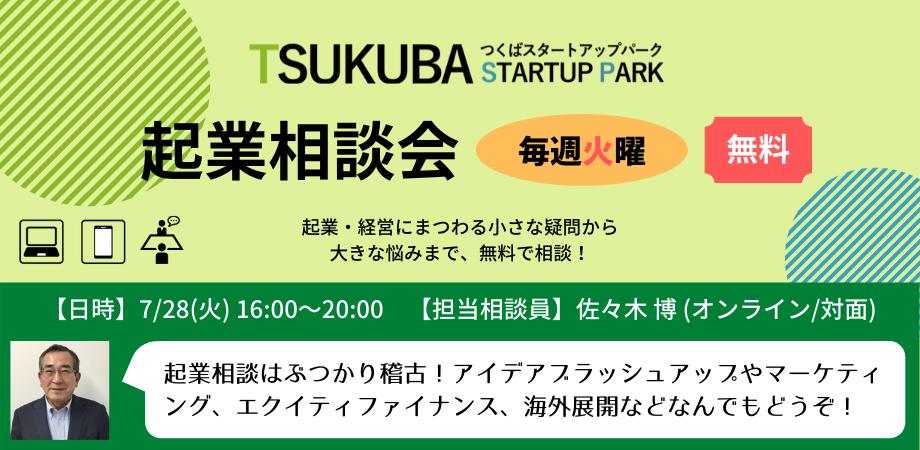 つくばスタートアップパーク起業相談会(7月28日)