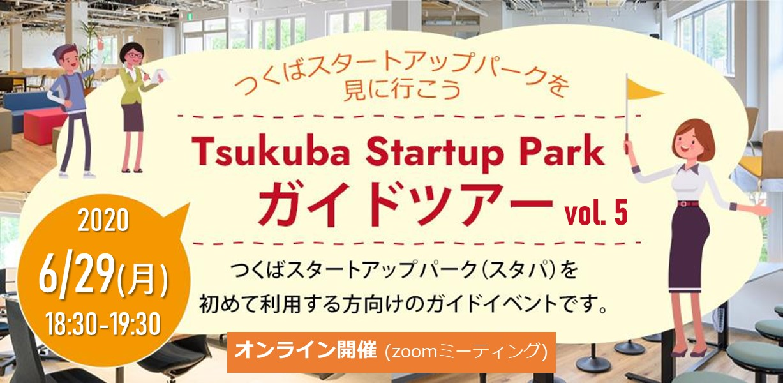 Tsukuba Startup Park ガイドツアー vol.5