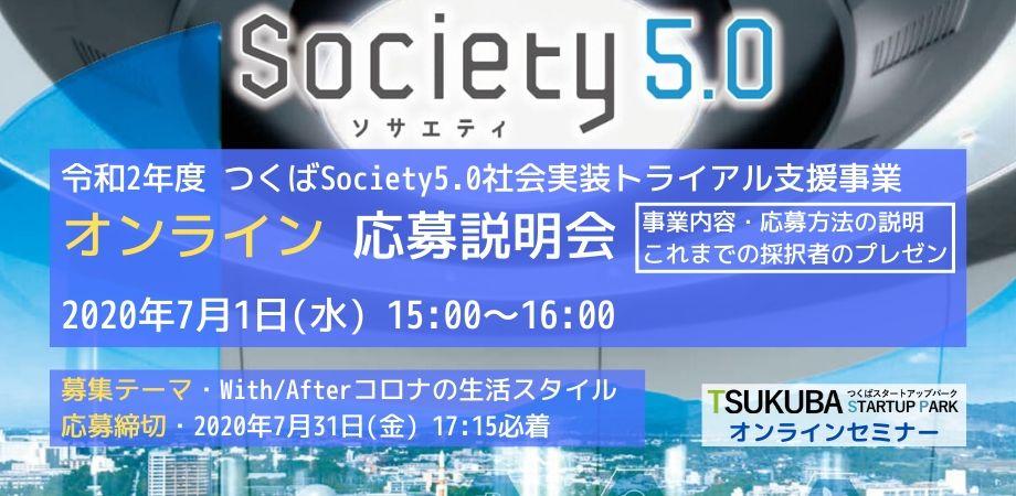 令和2年度つくばSociety5.0社会実装トライアル支援事業 オンライン応募説明会