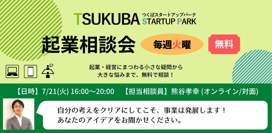 つくばスタートアップパーク起業相談会(7月21日)