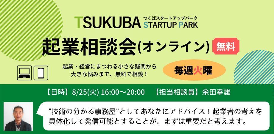 つくばスタートアップパーク起業相談会(8月25日)