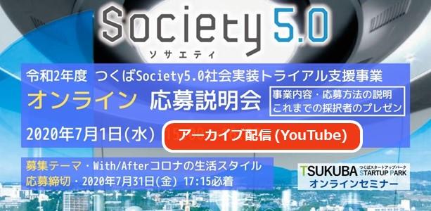 (アーカイブ)令和2年度つくばSociety5.0社会実装トライアル支援事業 オンライン応募説明会