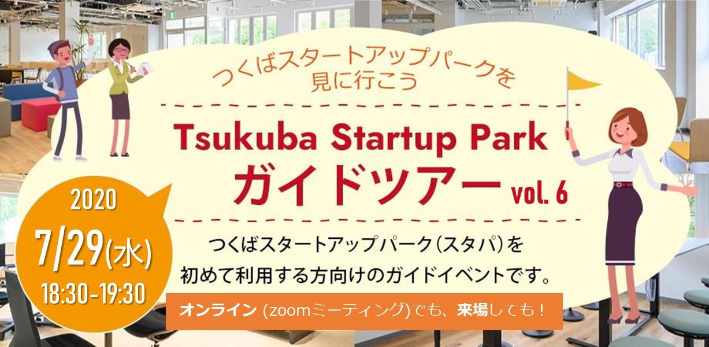 Tsukuba Startup Park ガイドツアー vol.6