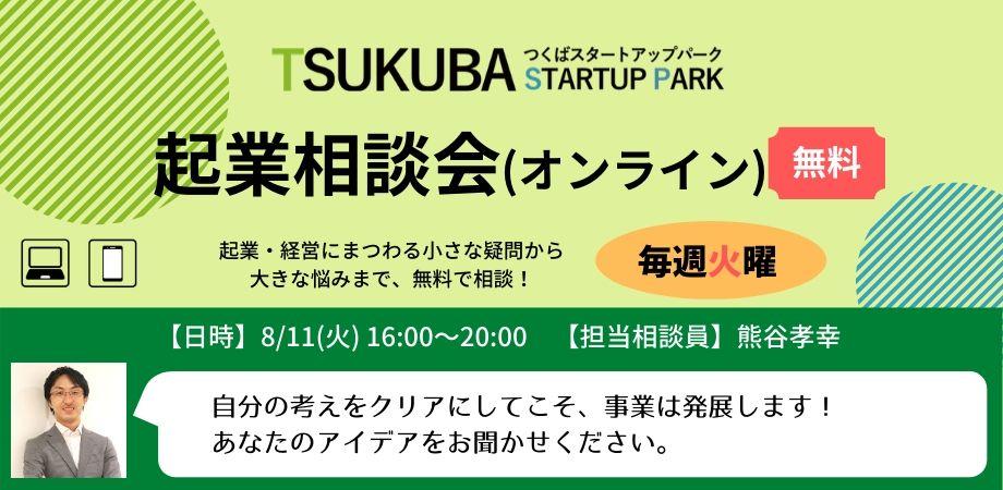 つくばスタートアップパーク起業相談会(8月11日)