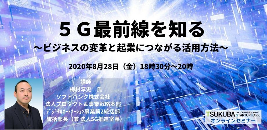 5G最前線を知る~ビジネスの変革と起業につながる活⽤⽅法~