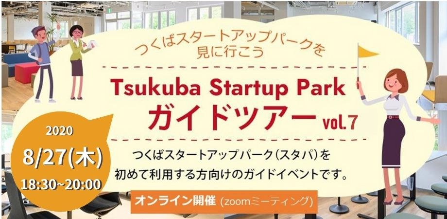 Tsukuba Startup Park ガイドツアー vol.7