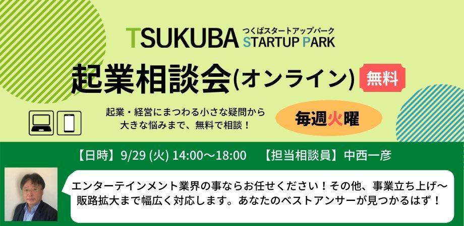 つくばスタートアップパーク起業相談会【オンライン】9月29日