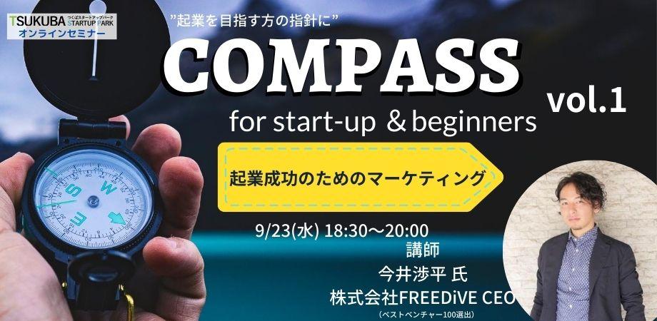 COMPASS for start-up & beginners vol.1 ー起業成功のためのマーケティングー