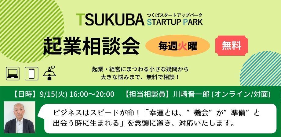 つくばスタートアップパーク起業相談会【オンライン】9月15日