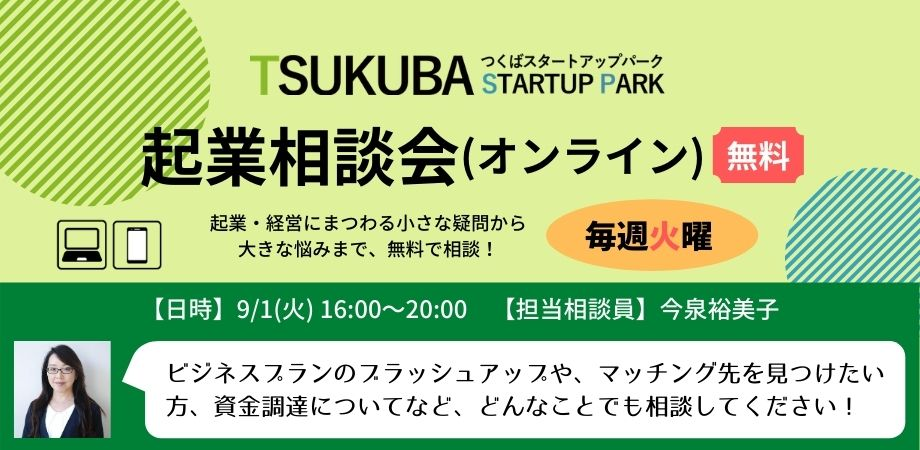 つくばスタートアップパーク起業相談会(9月1日)