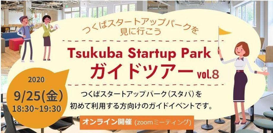 Tsukuba Startup Park ガイドツアー vol.8