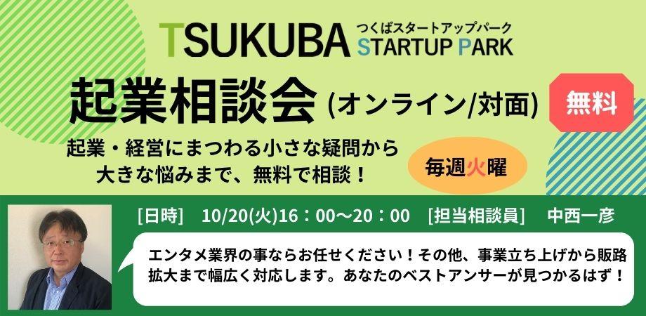 つくばスタートアップパーク起業相談会【オンライン】10月20日