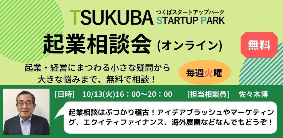 つくばスタートアップパーク起業相談会【オンライン】10月13日