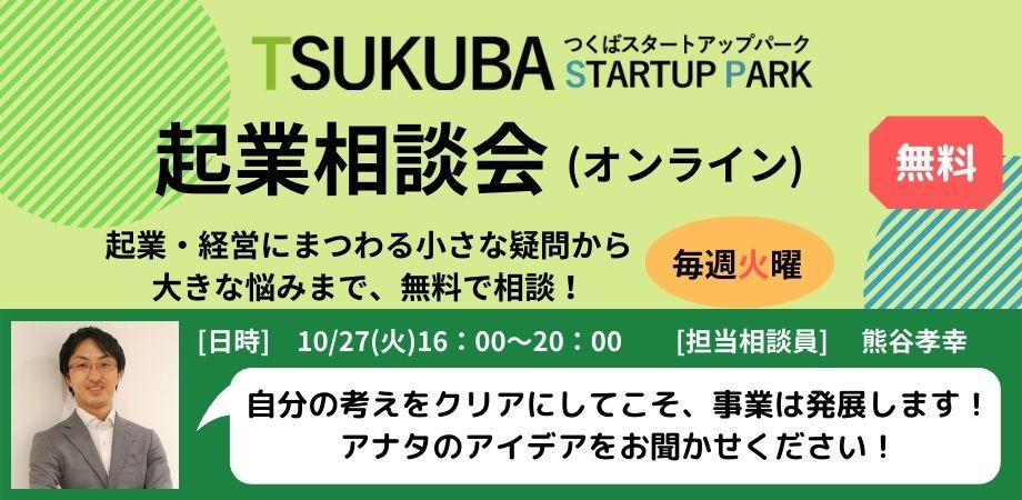 くばスタートアップパーク起業相談会【オンライン】10月27日