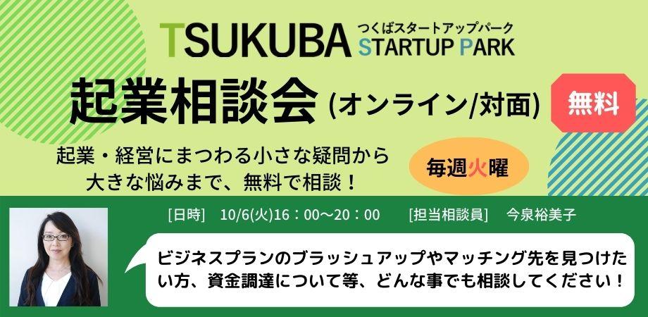 つくばスタートアップパーク起業相談会【オンライン・対面】10月6日