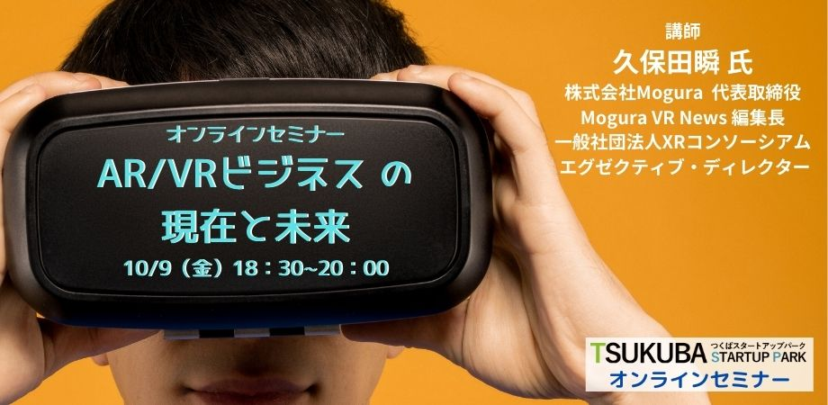 AR/VRビジネスの現在と未来