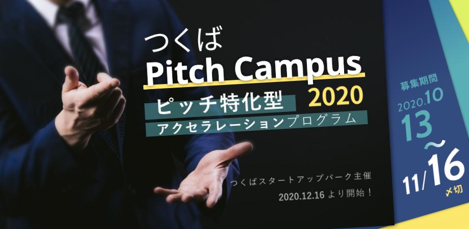 【募集締切済】つくば Pitch Campus2020
