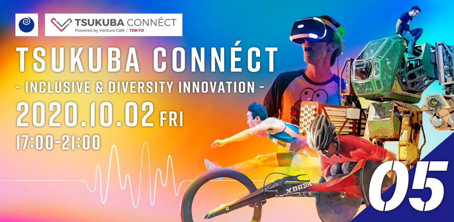 TSUKUBA CONNECT #5 Inclusive & Diversity Innovation -拡張する感覚-