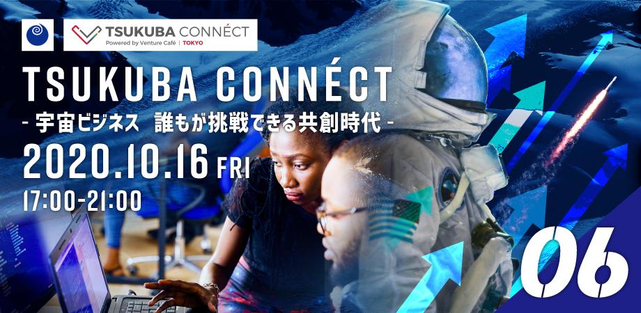 TSUKUBA CONNÉCT #6 宇宙ビジネス 誰もが挑戦できる共創時代