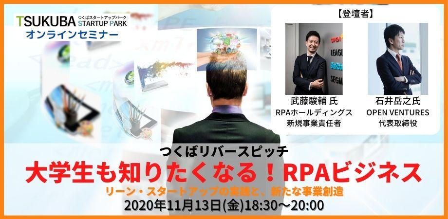 つくばリバースピッチ「RPAビジネス -リーン・スタートアップの実践と、新たな事業創造」