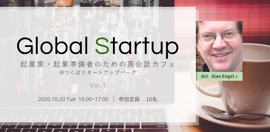 【Global Startup】起業家・起業準備者のための英会話カフェ