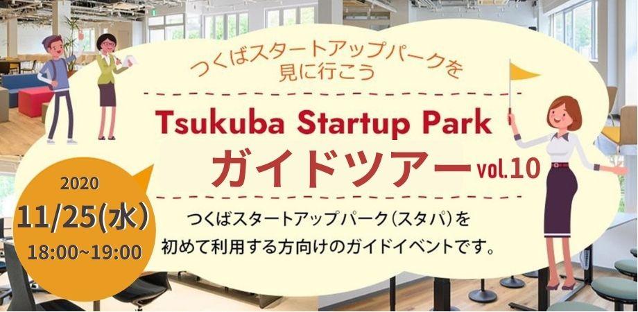 Tsukuba Startup Park ガイドツアー vol.10