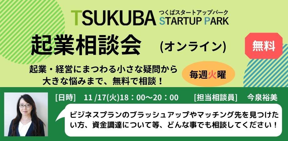 つくばスタートアップパーク起業相談会【オンライン】11月17日