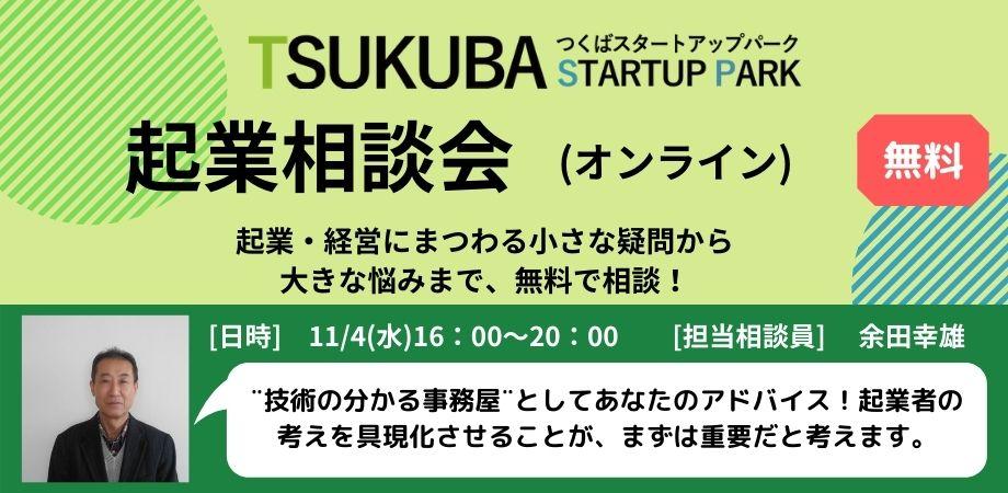 つくばスタートアップパーク起業相談会【オンライン】11月4日