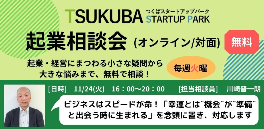 つくばスタートアップパーク起業相談会【オンライン】11月24日