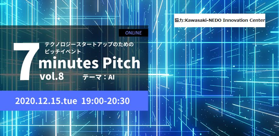 テクノロジースタートアップのためのピッチイベント【7 minutes Pitch vol.8】