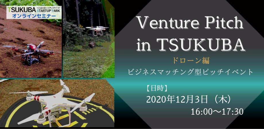 Venture Pitch in TSUKUBA -ドローン編-